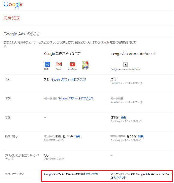 Googleの無効化画面