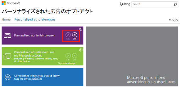 Microsoftの無効化画面