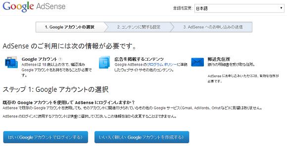 AdSense申し込み画面