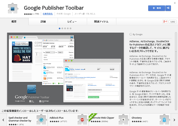 Google Publisher Toolbar 追加画面