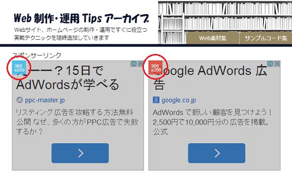 広告オーバーレイがONのページ