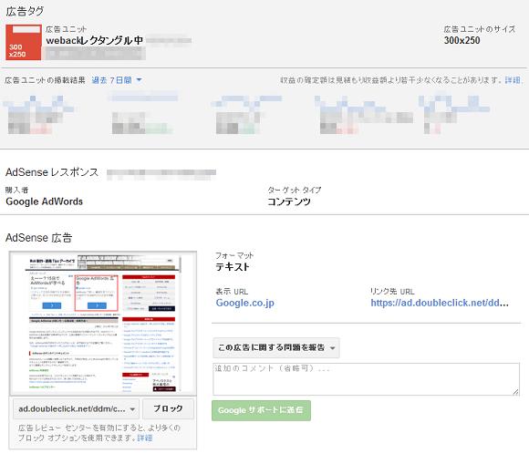 広告ユニットの詳細情報画面
