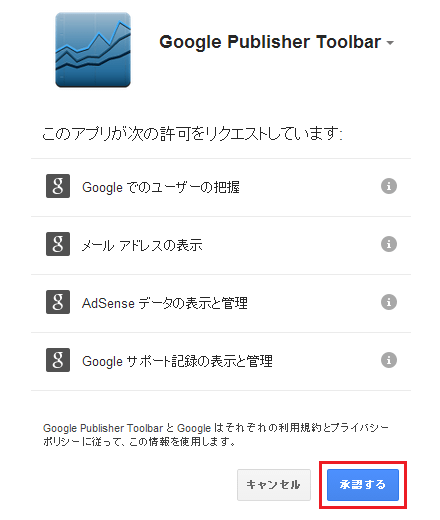 Google Publisher Toolbar 承認画面