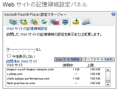Web サイトの記憶領域設定パネル