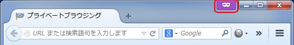 Firefoxのプライベート ブラウジング マーク