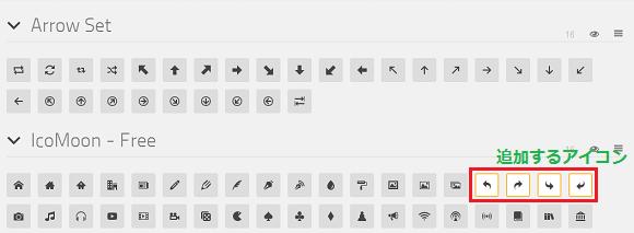 追加するアイコンを選択した画面