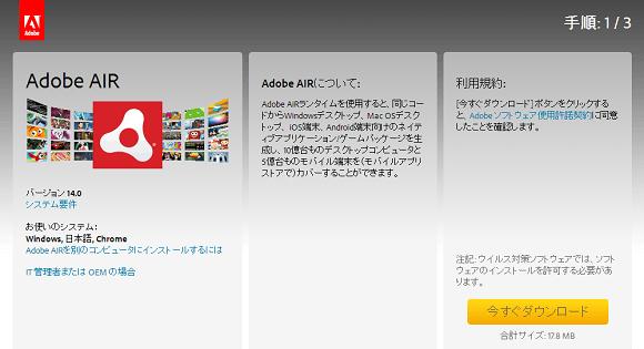 Adobe AIR ダウンロードページ