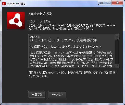 Adobe AIR インストール開始画面