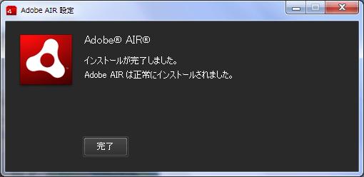 Adobe AIR インストール完了画面