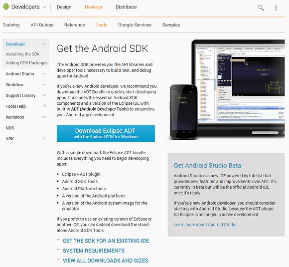 Android SDK ダウンロードページ