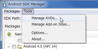 AVD Manager 起動メニュー