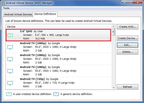ユーザー定義デバイスが追加されたリスト