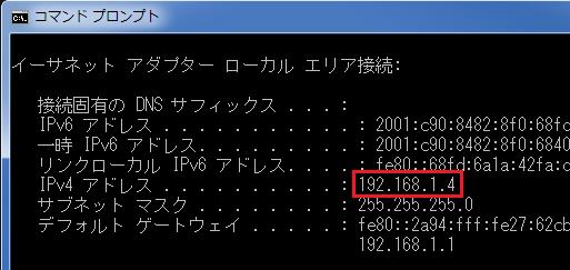 ipconfigを打ったコマンドプロンプト画面
