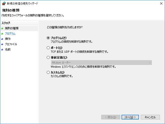 Windowsファイアウォール 新規の受信の規則ウィザード 規則の種類選択画面