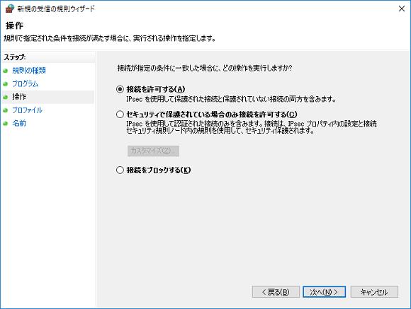 Windowsファイアウォール 新規の受信の規則ウィザード 実行される操作の選択画面