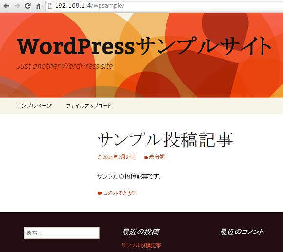 XAMPPインストールPCでのアクセス画面