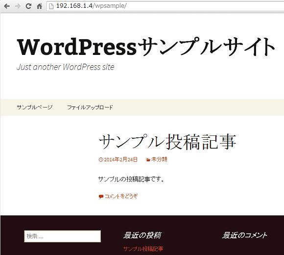 設定後の他のPCでのアクセス画面