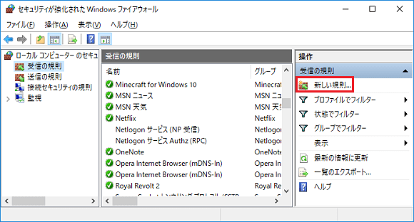 Windowsファイアウォール詳細画面
