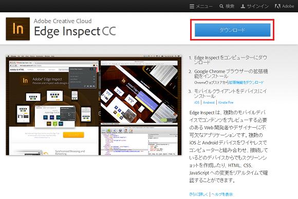 Edge Inspect ダウンロードページ