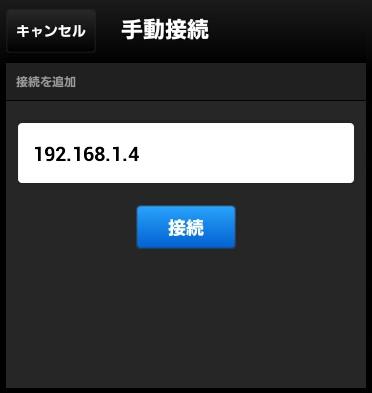 IPアドレス入力画面