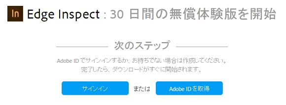 Adobe ID サインイン画面