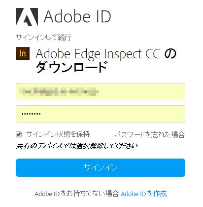 Edge Inspect ダウンロード画面