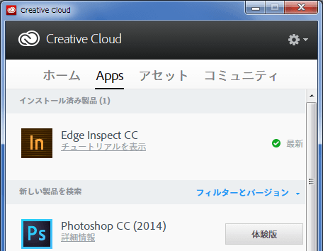 Creative Cloud Apps 画面