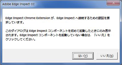 Edge Inspect 初回起動ダイアログ