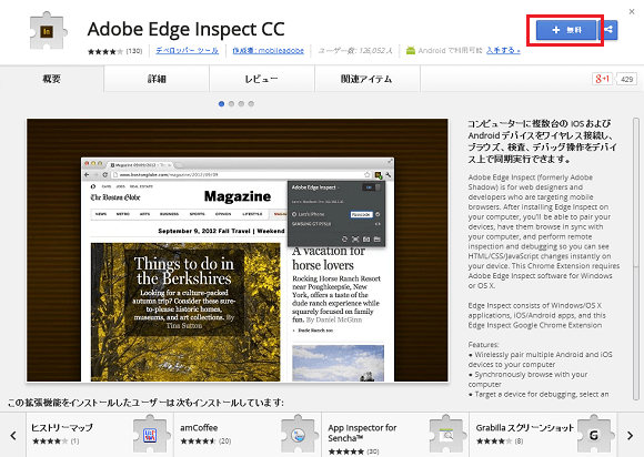 Chrome拡張機能インストール画面