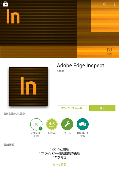 Edge InspectのAndroidアプリ