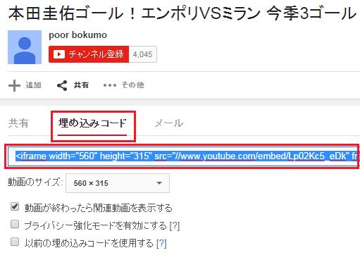 YouTube画面での埋め込みコード