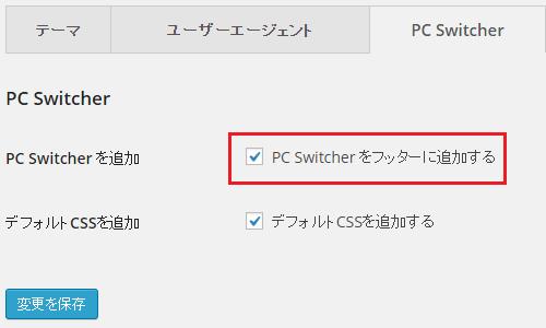 PC Switcher 画面