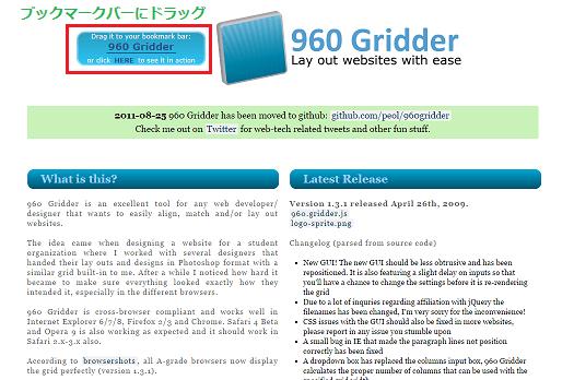 960 Gridder サイト