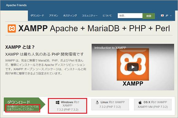 XAMPPダウンロードページ