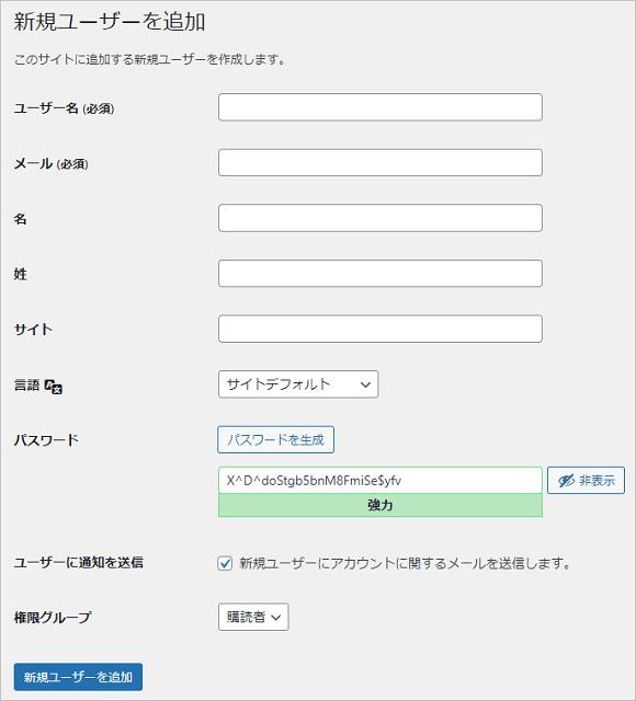 ユーザー追加画面