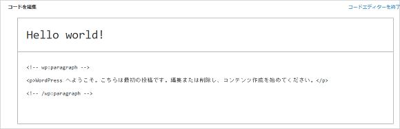 コードエディタ―編集画面