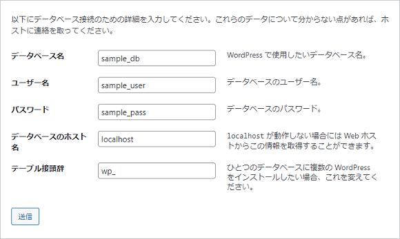 データベース接続画面