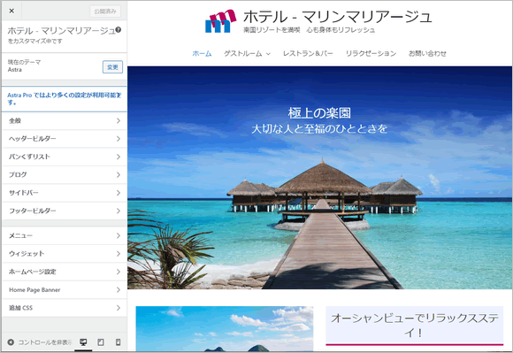 WordPressカスタマイザー画面
