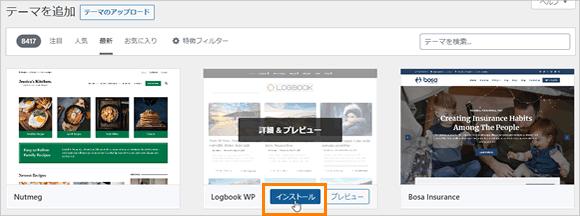 画像:WordPressテーマのインストール