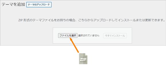 画像:WordPressテーマファイルをアップロード